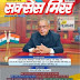 Succes Mirror March 2014 in Hindi Pdf free download