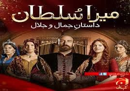 Mera Sultan Episode 149 - 12th October 2013 By Geo Kahani