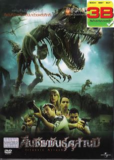 Triassic Attack คืนชีพพันธุ์ดุล้านปี [พากย์ไทย]
