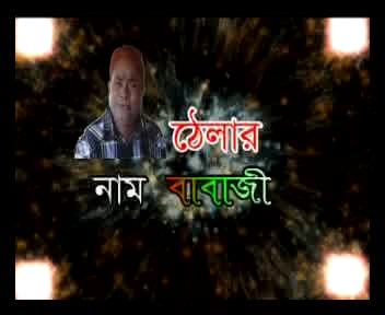 Thelar nam bababjI-Bangla Comedy Video