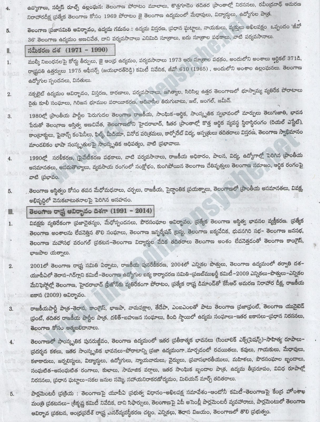 telangana tspsc group 2 exam syllabus in telugu with scheme of exam pattern detailed pattern 4