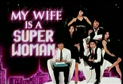 my wife is a superwoman