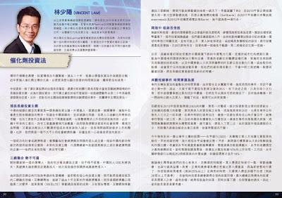 林少陽 催化劑投資法