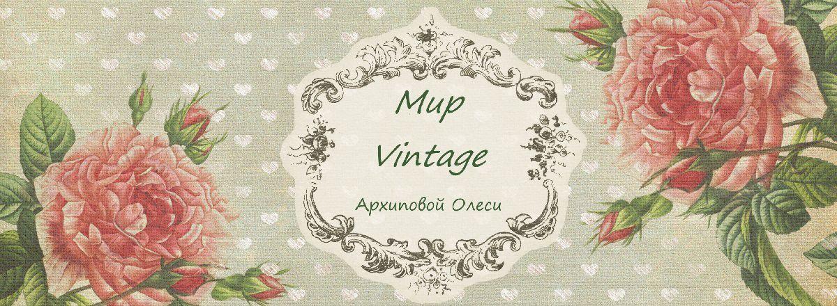 Мир Vintage Архиповой Олеси