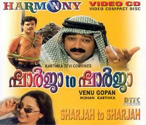 Sharja To Sharja (2001) - Malayalam Movie