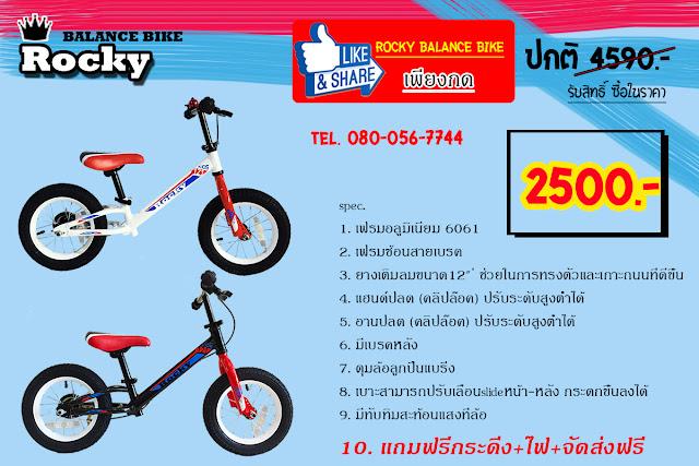 �ѡ��ҹ�֡��÷ç��� �ѡ��ҹ��� rocky balance bike