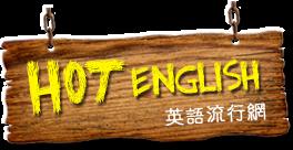 英語流行網