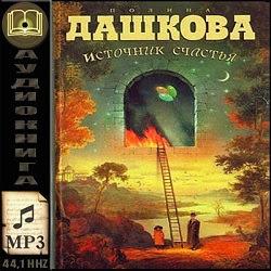 Источник счастья. Полина Дашкова — Слушать аудиокнигу онлайн