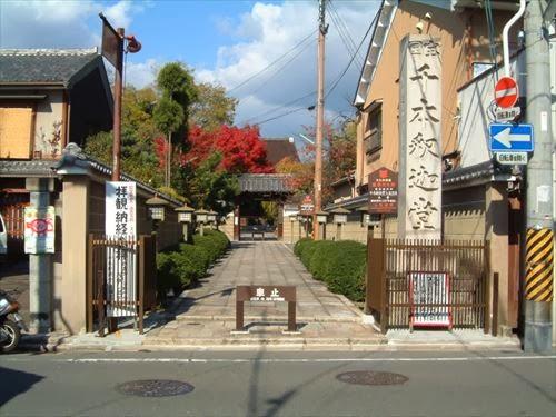 千本釈迦堂(せんぼんしゃかどう)