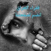 فقراء العراق