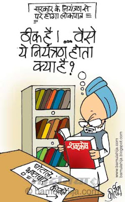 manmohan singh cartoon, congress cartoon, corruption in india, inflation cartoon, indian political cartoon