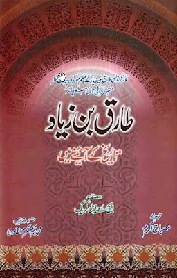 Tariq Bin Zayad By H A L Grag