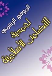 جمعية التضامن الاسلامية