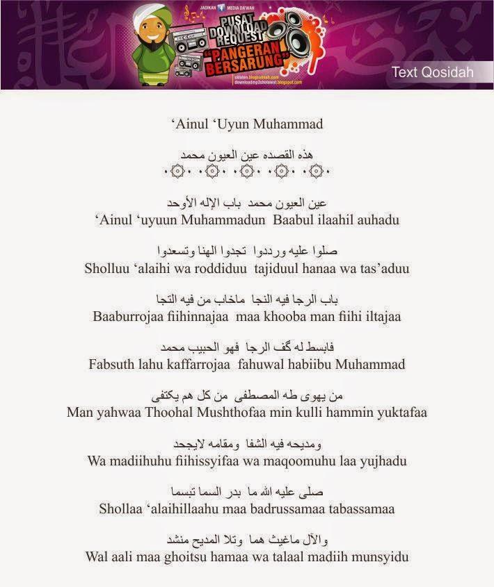 Teks Qosidah 'Ainul 'Uyun Muhammad