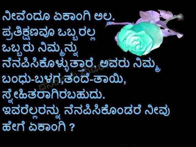 Popular Kannada Love Quotes : Movie Love Quotes: Famous Love Quotes In Kannada