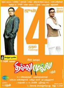 Thillu Mullu (2013) Watch Online Free Tamil Movie