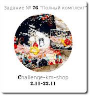 """Задание № 76 """"Полный комплект"""""""