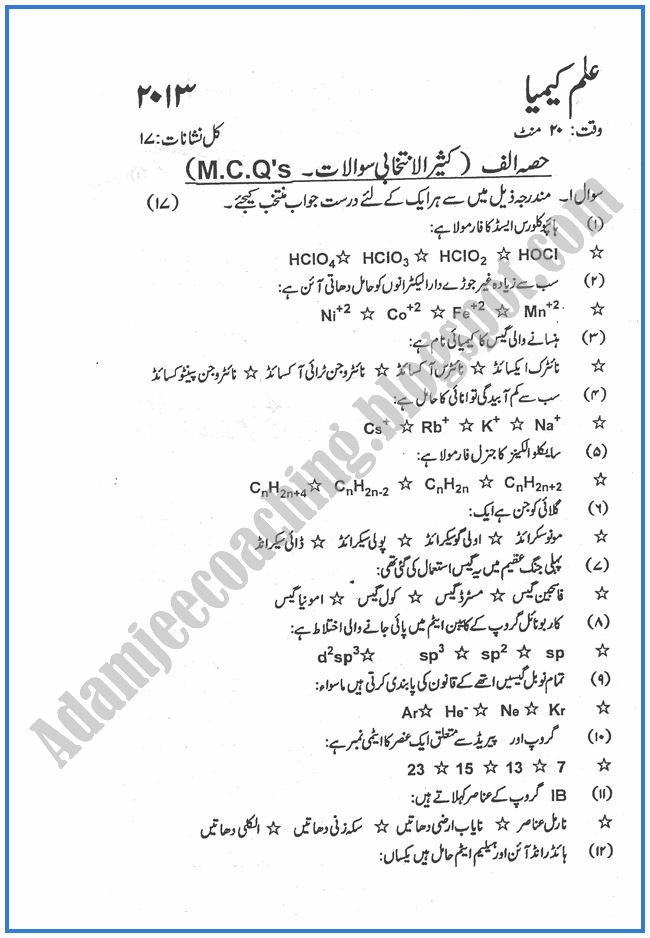 Chemistry-urdu-2013-past-year-paper-class-XII
