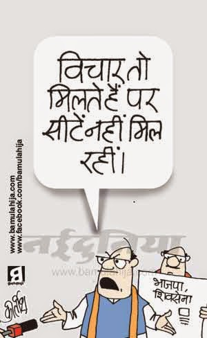bjp cartoon, shivsena, cartoons on politics, indian political cartoon, assembly elections 2014 cartoons, election cartoon