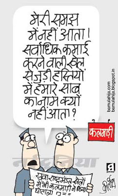 cwg cartoon, cwg corruption, comonwealth games, corruption cartoon, corruption in india, suresh kalmadi cartoon, Sports Cartoon