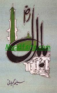 Bilal R.A By Saleem Gilani