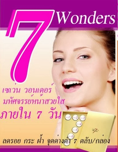 7 Wonders 7วันหน้าใส