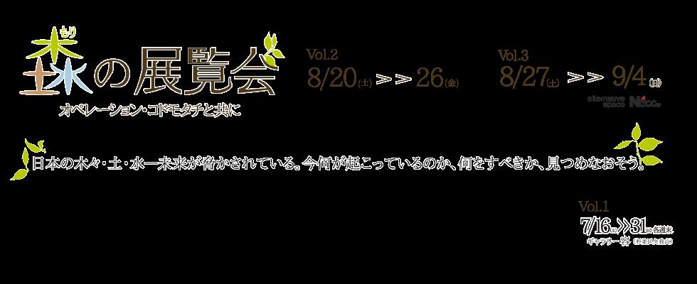 """""""森""""の展覧会"""