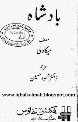 Badshah By Dr. Mahmood Hussain