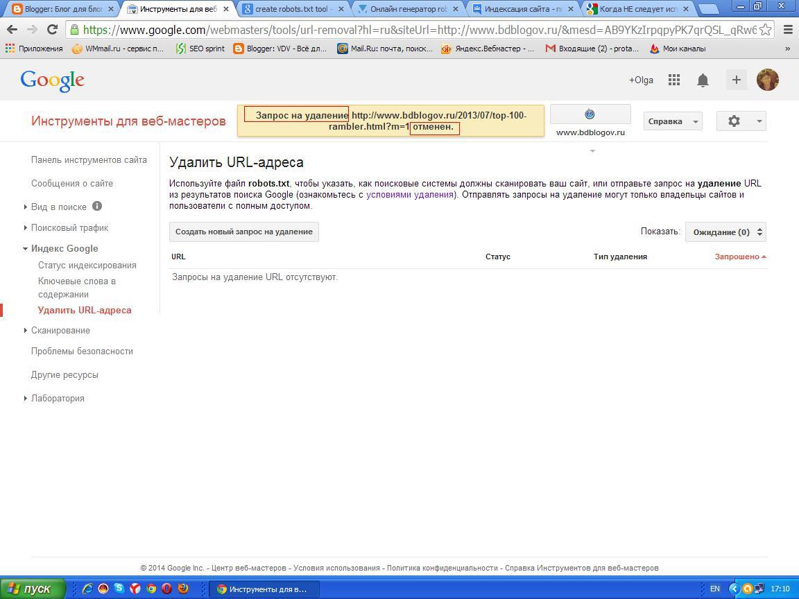 Как отменить запрос на удаление адреса страницы