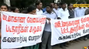 Protest in Jaffna demanding government jobs for the unemployed