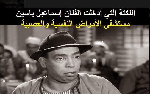 النكتة التى أدخلت إسماعيل يس مستشفى الأمراض العقلية الحقيقية وكانت وبأمر من الملك فاروق
