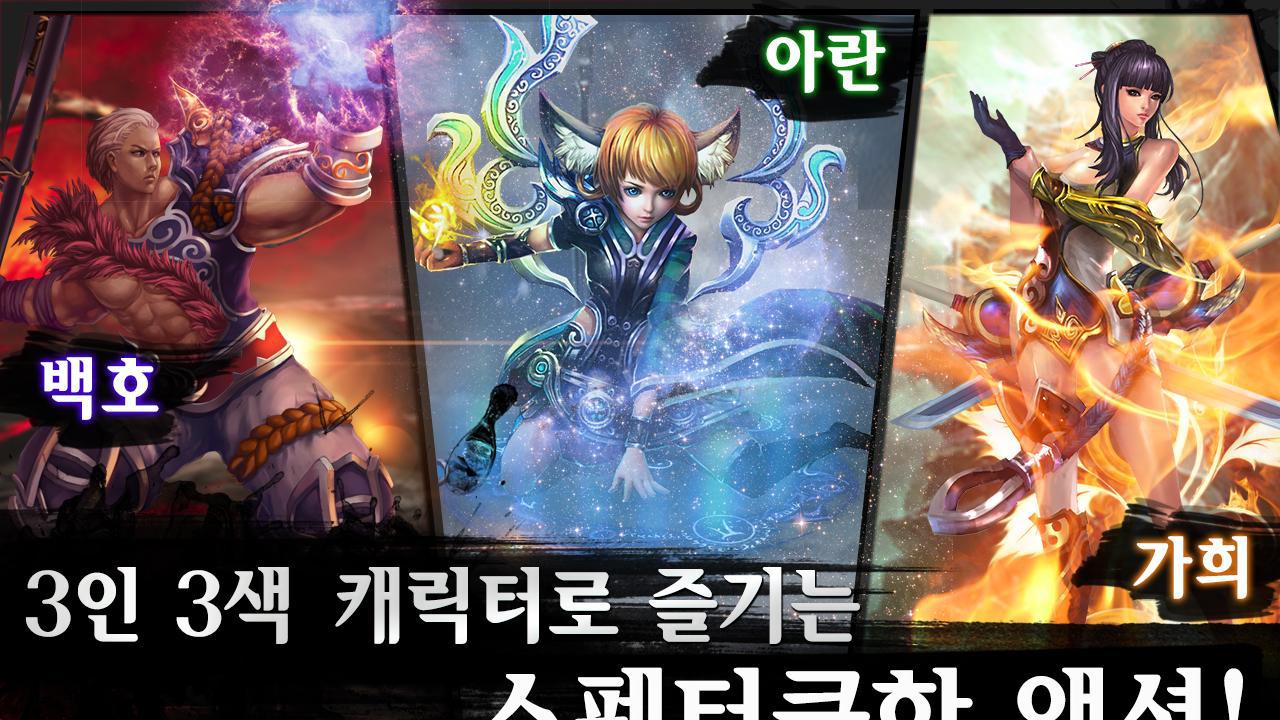 천살_용의반란 Gameplay Android
