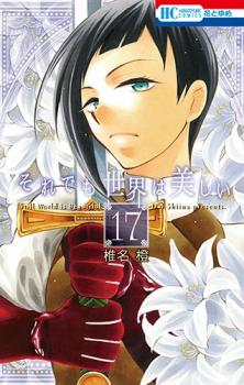 Soredemo Sekai wa Utsukushii Manga