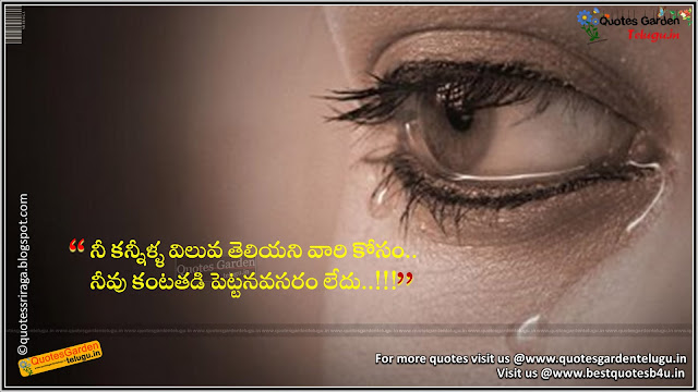 telugu good night quotes with nice life thoughts