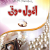 Anmool Mooti Read Online/Download Urdu Pdf Book