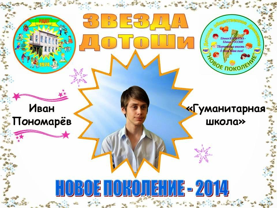 Иван Пономарёв - звезда ДоТоШи
