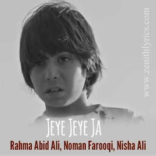 Jeye Jeye Ja Lyrics - Moor
