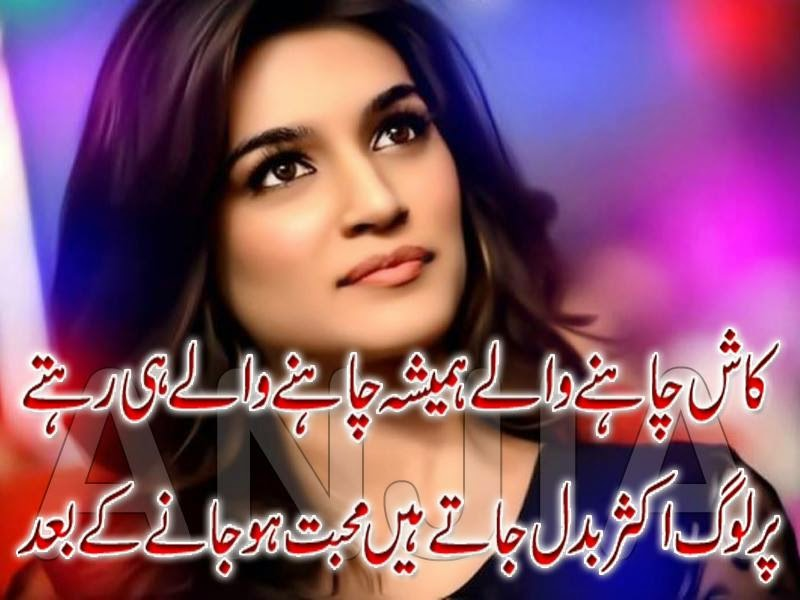 2 Lines Urdu Poetry Wallpapers 2 Lines Urdu Love Poetry 2