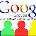 مجموعة ميكروتيك العرب على جوجل| mikrotikarabic google groups
