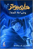 تحميل رواية هاري بوتر وجماعة العنقاء PDF