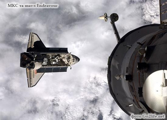 МКС та шатл Endeavour