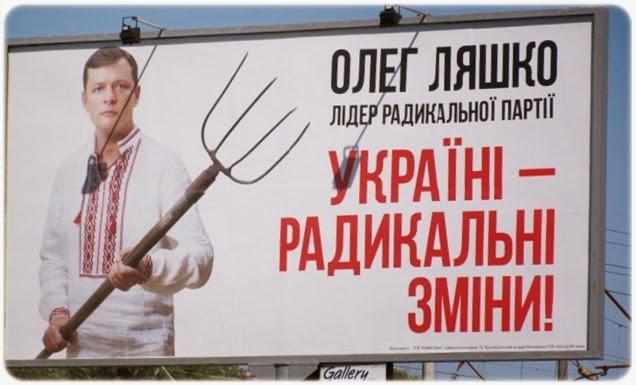 рекламная кампания ляшко, ляшко идет в президенты, плакат ляшко