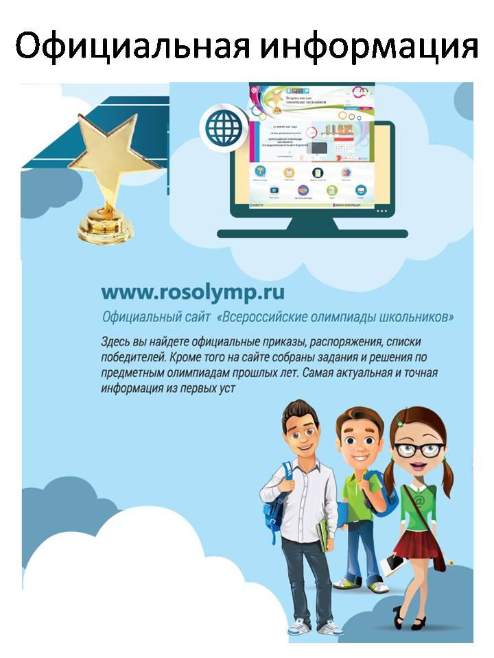 Возможность найти информацию о Всероссийской олимпиаде школьников: