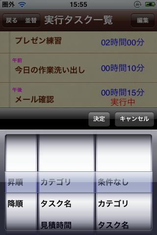 タスク実行 IMG_0373