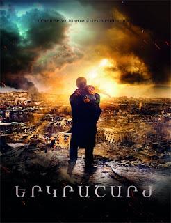 Zemletryasenie (Terremoto) (2016)