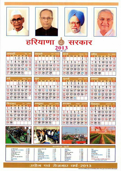 List of Holidays in the Public Offices under the Haryana Government 2013