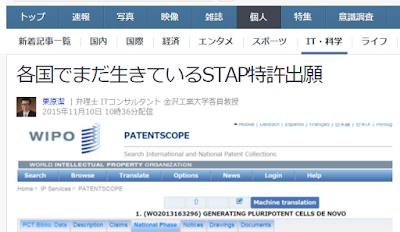 各国でまだ生きているSTAP特許出願