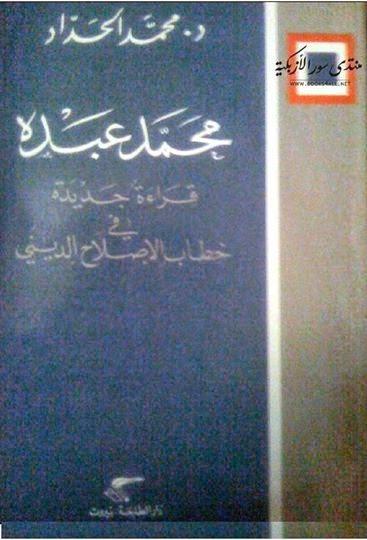 محمد عبده: قراءة جديدة في خطاب الإصلاح الديني - محمد الحداد pdf