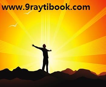 الإيمان و الصحة النفسية