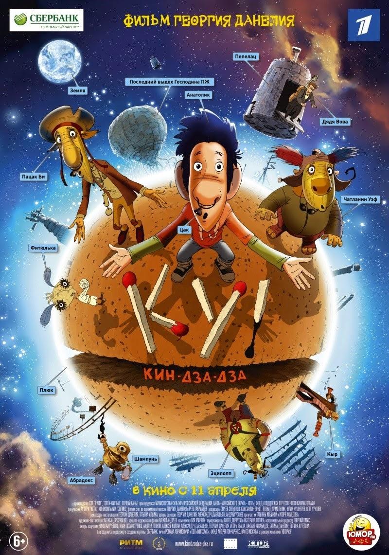 Ku! Kin-dza-dza – Legendado